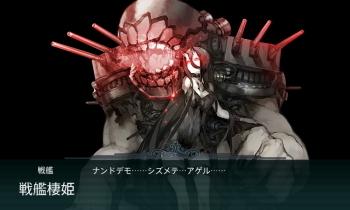 艦これ E6第2戦力ゲージボス 戦艦棲姫