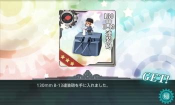 艦これ 130mm B-13連装砲