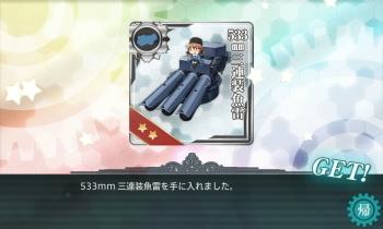 艦これ 533mm三連装魚雷