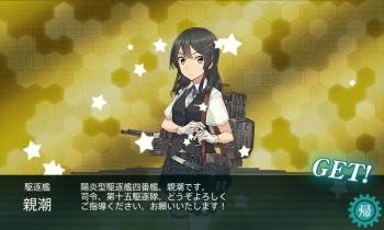 艦これ 駆逐艦 親潮