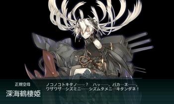 艦これ E7第2戦力ゲージボス 深海鶴棲姫
