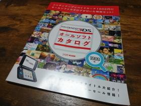 3DSオールソフトカタログ 表紙