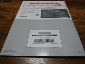 3DSオールソフトカタログ 裏表紙