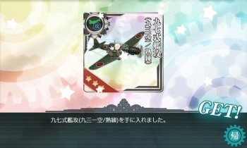艦これ 九七式艦攻(九三一空/熟練)