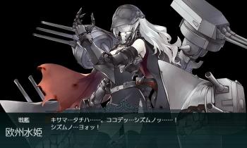 艦これ E5 欧州水姫