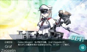 艦これ グラーフ・ツェッペリン