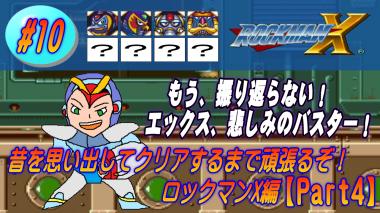 ロックマンX サムネ画面