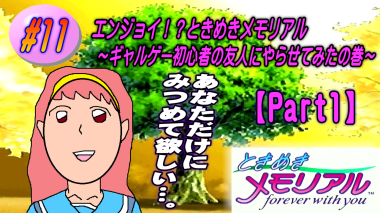 ときメモ サムネ画面 Part1