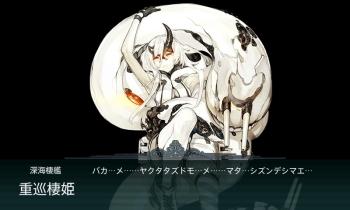 艦これ E5戦力ゲージボス 重巡棲姫