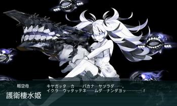 艦これ E4ボス 護衛棲水姫