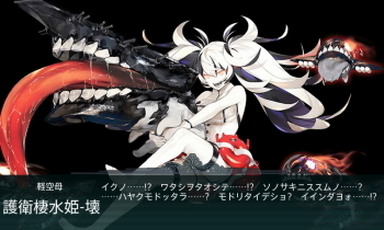 艦これ E4ボス 護衛棲水姫-壊