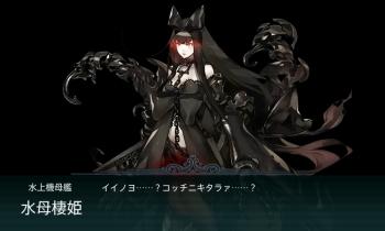 艦これ E6第1戦力ゲージボス 水母棲姫