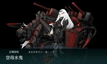 艦これ E6第3戦力ゲージボス 空母水鬼