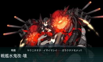 艦これ E7第1戦力ゲージボス 戦艦水鬼改-壊