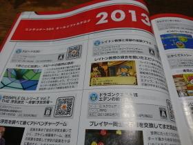 3DSオールソフトカタログ 中身