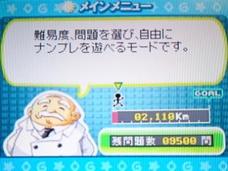 DS ナンプレ10000問 経過