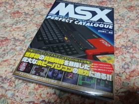MSXパーフェクトカタログ 表紙