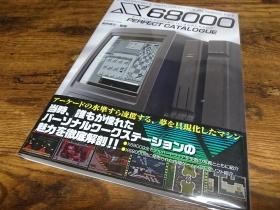 X68000パーフェクトカタログ 画像1