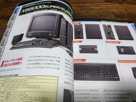 X68000パーフェクトカタログ 画像2
