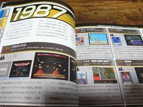 X68000パーフェクトカタログ 画像3