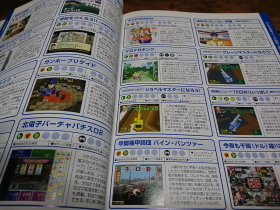 プレイステーション ソフトカタログ画像1