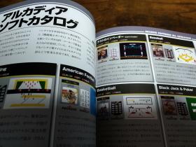 バンダイゲーム機パーフェクトカタログ 画像3