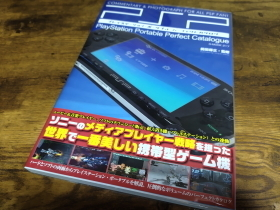 PSPパーフェクトカタログ 画像1