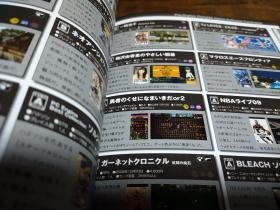 PSPパーフェクトカタログ 画像2