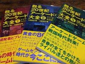 甦る 20世紀アーケードゲーム大全 3冊