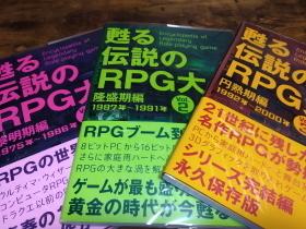 甦る 伝説のRPG大全 3冊