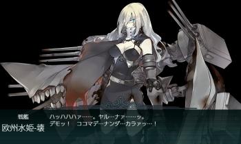艦これ E5 欧州水姫-壊(最終形態)