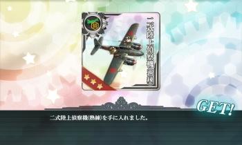 艦これ 二式陸上偵察機(熟練)