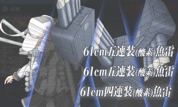 艦これ E3戦力1 ラスダン2