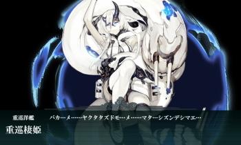 艦これ 重巡棲姫