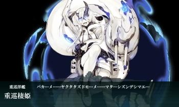 艦これ 重巡棲姫2