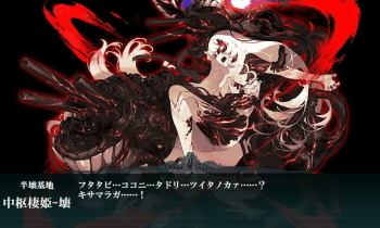 艦これ 中枢棲姫-壊