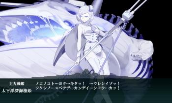 艦これ 太平洋深海棲姫