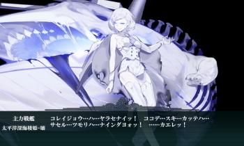 艦これ 太平洋深海棲姫-壊