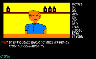 嘘ゲーム ゲーム画面1