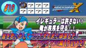 ロックマンX サムネ Part2