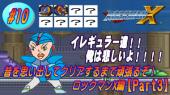 ロックマンX サムネ Part3
