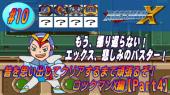 ロックマンX サムネ Part4