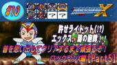 ロックマンX サムネ Part5