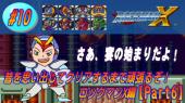 ロックマンX サムネ Part6