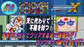 ロックマンX サムネ Part7