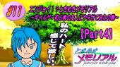 ときメモ サムネ画面 Part4