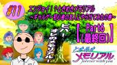 ときメモ サムネ画面 Part6