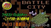 バトルシティー サムネ画面Part3