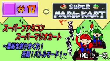 スーパーマリオカート サムネ