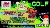 ファミコン ゴルフ サムネ Part2